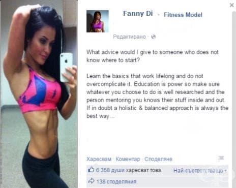 Как да си направите перфектното фитнес селфи за социалните мрежи - изображение