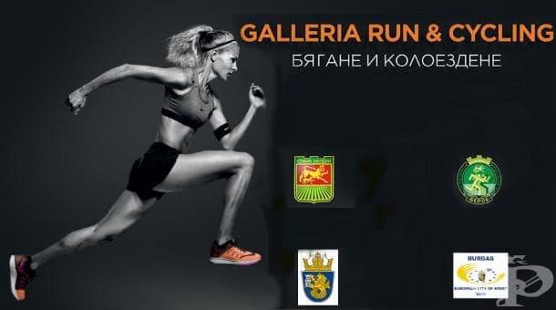 Бургас и Стара Загора призовават младите към активен начин на живот със състезания по мини маратон и колоездене - изображение