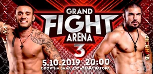 Бойният спектакъл GRAND FIGHT ARENA 3 гостува в Стара Загора - изображение