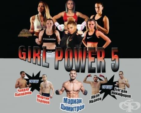 Шампионките на четирите кикбокс турнира Girl Power се събират във финална гала вечер - изображение