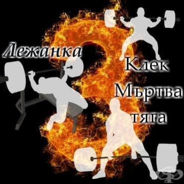 Големите 3: Най-добрите многоставни упражнения - изображение