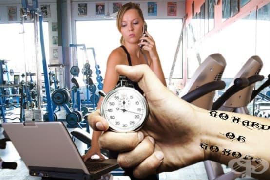 Как да спрете да си губите времето във фитнеса - изображение