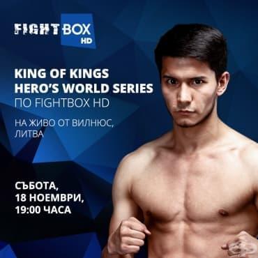 Зрелищното световно кикбокс шоу King of Kings Hero's World Series на живо по FightBox HD - изображение