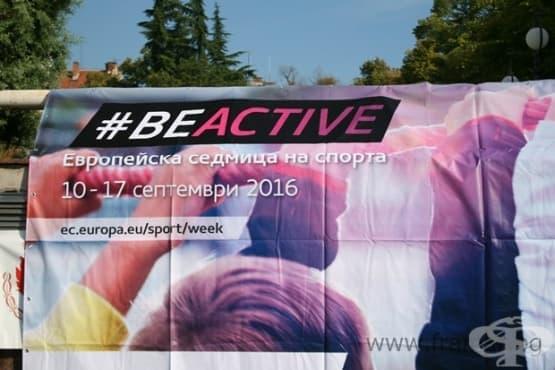 Европейската седмица на спорта раздвижи българите под мотото #BeActive - изображение
