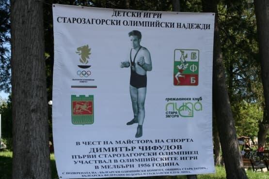 """Над 600 деца се включиха в спортния празник """"Олимпийски надежди"""" - изображение"""