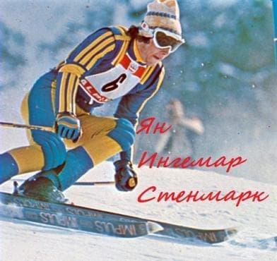 Ингемар Стенмарк – алпийски ски - изображение