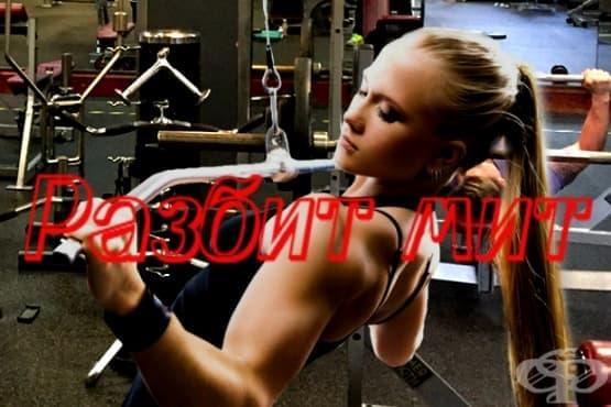 Жените и силовите тренировки – митове и реалности - изображение