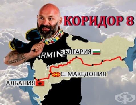 Ултрамаратонецът Краси Георгиев свързва България, Северна Македония и Албания с новата си кауза - изображение