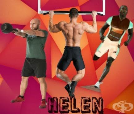 """CrossFit® програма """"Хелън"""" - изображение"""
