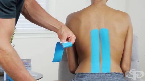Лесна техника на кинезиотейпинг при болки в кръста - изображение