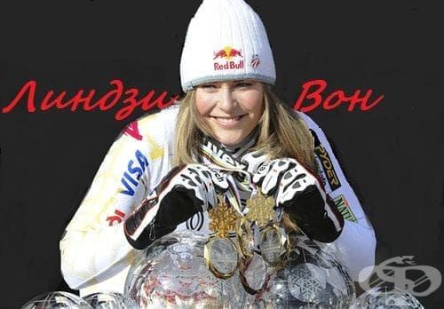 Линдзи Вон – ски алпийски дисциплини - изображение