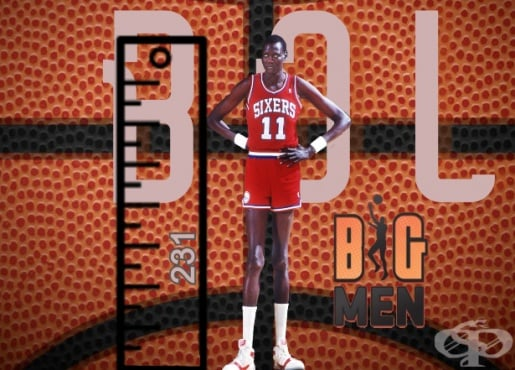 Мануте Бол – баскетболният гигант с огромно сърце - изображение