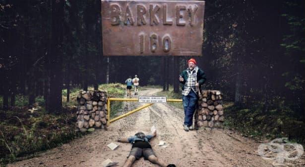 Маратон Баркли - изображение
