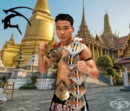 Десетте навика на най-великите муай тай бойци в света (втора част) - изображение