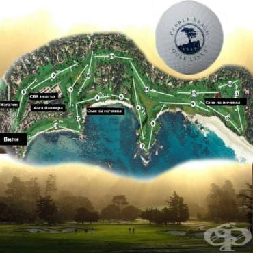 Голф игрище Пебъл Бийч - изображение
