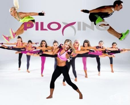 Пилоксинг - новото фитнес течение завладяващо света - изображение