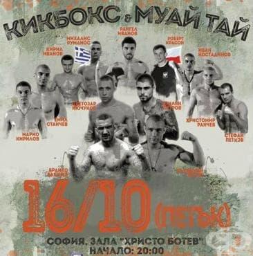 Pro Fight 3 отново събира най-добрите български бойци на ринга - изображение