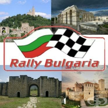 Рали България - изображение