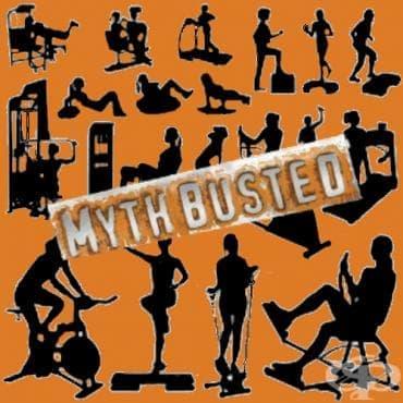 Разбийте фитнес митовете и заблудите - изображение