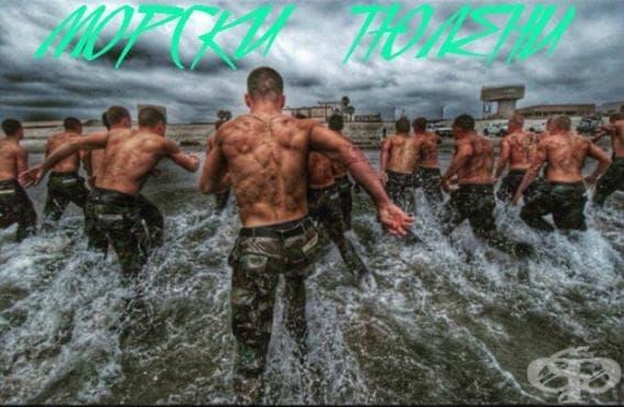Тренировка на американските морски пехотинци - изображение