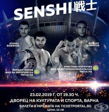 Бойната гала Senshi събира топ бойците на Балканите във Варна - изображение