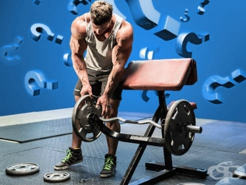 Какви тежести да изберете по време на тренировката ви, според набелязаните цели? - изображение