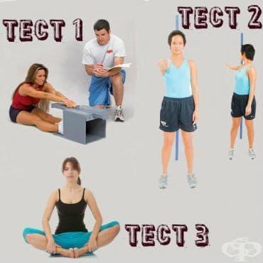 Тестове за гъвкавост - изображение