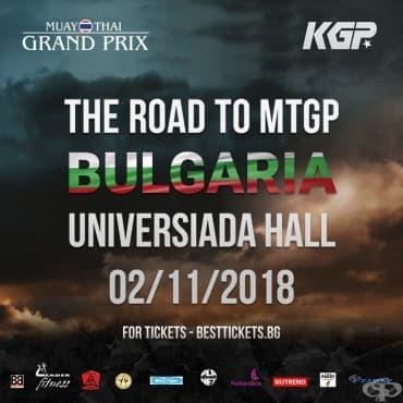 Мuay Тhai Grand Prix Bulgaria обяви мачовете на предварителния турнир по кикбокс Тhe road to MTGP - изображение