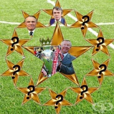 Топ 10 на най-успешните футболни мениджъри в историята - изображение