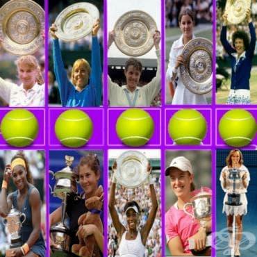 Топ 10 на най-добрите тенисистки в историята - изображение