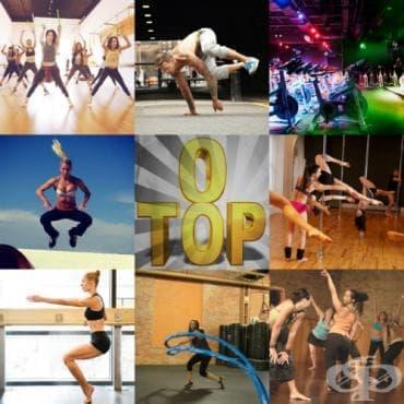 Топ 8 на актуалните фитнес тенденции - изображение