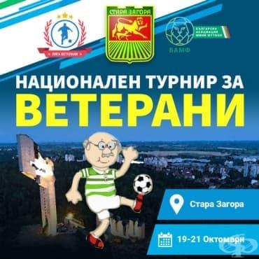 Стартира турнирът по мини футбол за ветерани - изображение