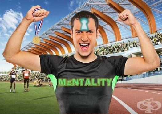 Психическа кондиция за върховни спортни постижения - изображение