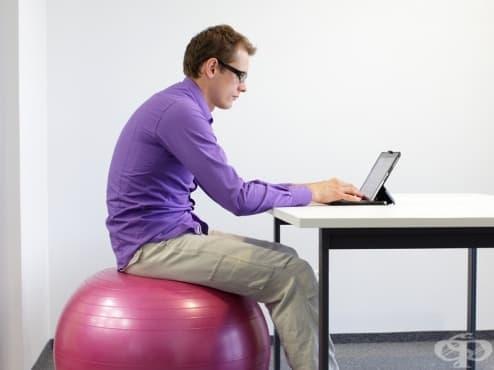 Седеж върху фитнес топка