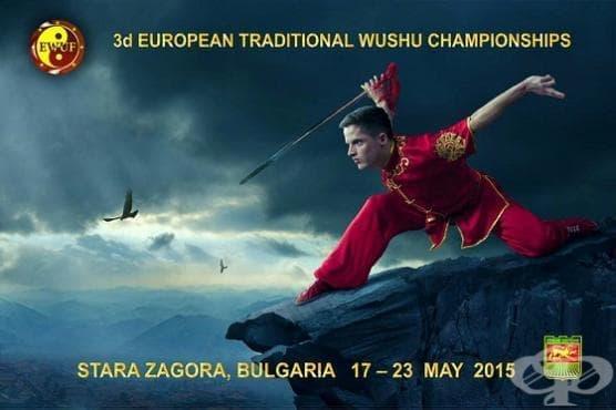 Първо за България Европейско първенство по Ушу  - изображение