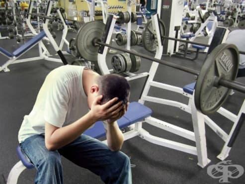 Навиците, които ви пречат да постигнете оптимални резултати във фитнеса - изображение
