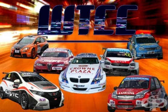 Световен шампионат за туристически автомобили (WTCC) - изображение
