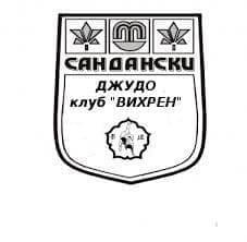 """Клуб по джудо и самбо """"Вихрен"""", гр. Сандански - изображение"""