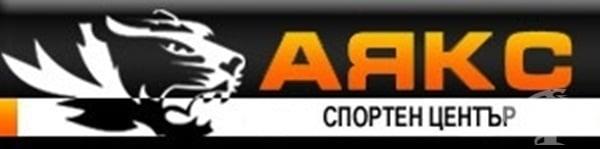 """Здравен и спортен център """"Аякс"""", гр. Бургас - изображение"""