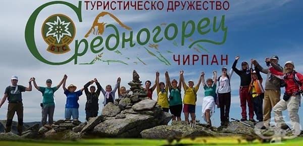 """Туристическо дружество """"Средногорец"""", гр. Чирпан - изображение"""