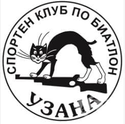 """СПОРТЕН КЛУБ ПО БИАТЛОН """"УЗАНА"""" - изображение"""