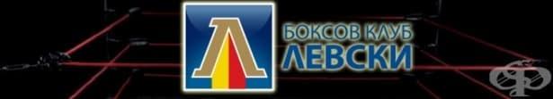 """БОКСОВ КЛУБ """"ЛЕВСКИ"""" - изображение"""
