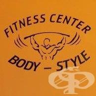 "Фитнес център ""Bоdy-Style"", гр. Благоевград - изображение"