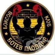 """СК по бокс и бойни изкуства """"Ботев"""" - изображение"""