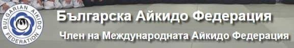 БЪЛГАРСКА АЙКИДО ФЕДЕРАЦИЯ - изображение