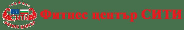 """Фитнес център """"Сити"""", Стара Загора - изображение"""