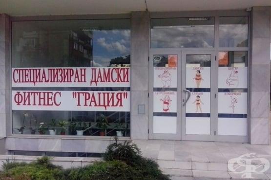 """Дамски фитнес център """"Грация"""", гр. Враца - изображение"""