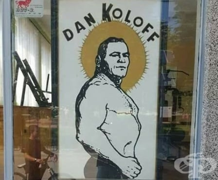 "Фитнес клуб ""Dan Koloff"", гр. Сухиндол - изображение"
