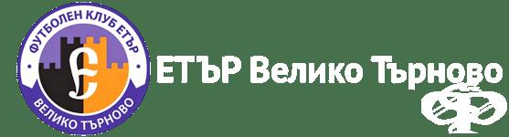 """ПФК """"ЕТЪР - 1924"""" АД - изображение"""