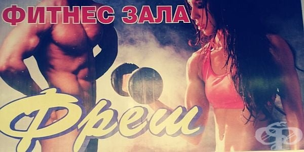 """Фитнес център """"Фреш"""", гр. Елхово - изображение"""